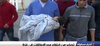 تحذير من ارتفاع عدد الإعاقات في غزة ،اخبار مساواة 12.5.2019، قناة مساواة