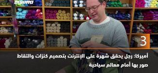 60 ثانية -أميركا: رجل يحقق شهرة على الإنترنت بتصميم كنزات والتقاط صور بها أمام معالم سياحية ،28.11