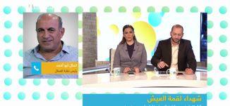 تعويضات حوادث السير: ان المسؤولية الكبرى مُلقاة على عاتق نقابة العمال،كمال أبو أحمد ،صباحنا غير،18-3