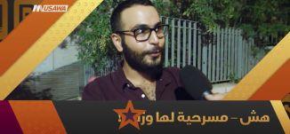 هش .. مسرحية لها وزنها!- العناوين الرئيسية  -ح6- الباكستيج - 19-11- 2017 -  قناة مساواة الفضائية