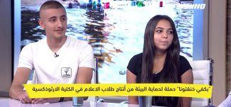 """""""بكفي خنقتونا"""" حملة لحماية البيئة من أنتاج طلاب  ،ماريا فرح،فهيم ابو حسين،أليسا حسن،ماركر، 13.11"""