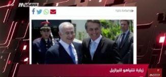 """يسرئيل هيوم """" زيارة نتنياهو للبرازيل - فرصة ذهبية،مترو الصحافة ،30-12-2018-قناة مساواة الفضائية"""