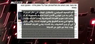 مرة أخرى، تم الانتصار على الفلسطينيين، ولكن دون أفق سياسي ،مترو الصحافة، 17.5.2018