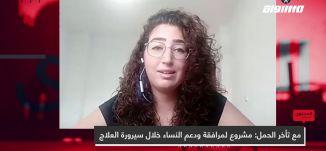 مع تأخر الحمل: مشروع لمرافقة ودعم النساء خلال سيرورة العلاج،براءة داوود،المحتوى في رمضان،الحلقة 27