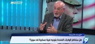 هل ستخاطر الولايات المتحدة بتوجيه ضربة عسكرية ضد سوريا؟ ،عصام مخول،التاسعة،13.4.18