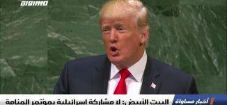 البيت الأبيض: لا مشاركة إسرائيلية بمؤتمر المنامة ،اخبار مساواة 18.06.2019، قناة مساواة