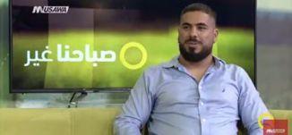 نادي العلوم - ورشة علمية في راهط -   رمزي أبو فريح - صباحنا غير- 25.9.2017 - مساواة
