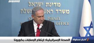 الصحة الإسرائيلية: ارتفاع الإصابات بكورونا،اخبار مساواة ،17.03.2020،قناة مساواة الفضائية