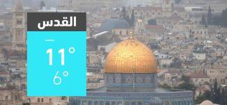 حالة الطقس في البلاد 12-01-2020 عبر قناة مساواة الفضائية