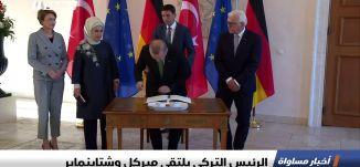 الرئيس التركي يلتقي ميركل وشتاينماير،اخبار مساواة،28.9.2018،مساواة