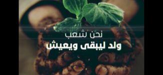 أحمد مجدلاني وصالح الحكواتي - اهمية التكريس -اليوم العالمي لدعم حقوق فلسطينيي الداخل-مساواة