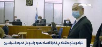 نتنياهو في قفص الاتهام،الكاملة،بانوراما مساواة ،26.05.2020،قناة مساواة