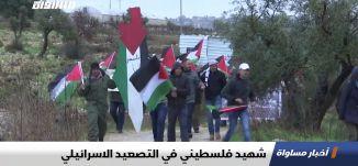 شهيد فلسطيني في التصعيد الاسرائيلي ،اخبار مساواة ،07.02.2020،قناة مساواة الفضائية