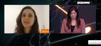الجالية العربية في استراليا: متابعة لتطورات الأوضاع في البلاد والمنطقة،نورا منصور، أكتواليا،18.02.20