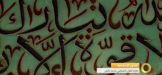 تقرير - الفنون الإسلامية من خلال حكاية الفنان التشكيلي محمد كلش - 26-10-2016- #صباحنا_غير- مساواة