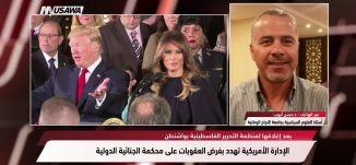 معا :  المالكي: قضيتنا تتعرض لأخطر مخطط لتصفيتها،مترو الصحافة،12-9-2018-قناة مساواة الفضائية