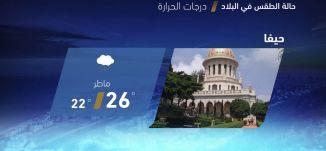 حالة الطقس في البلاد - 13-6-2018 - قناة مساواة الفضائية - MusawaChannel