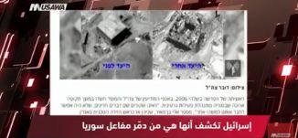واي نت  :شاهدوا الفيلم الكامل للتدمير المفاعل النووي السوري،مترو الصحافة،21.3.2018، مساواة