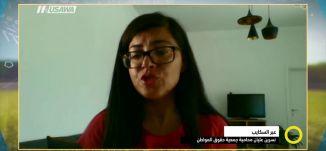 الاوضاع التي يعيشها الفلسطيني بالقدس بعد  احتلالها - نسرين عليان - صباحنا غير- 28-5-2017