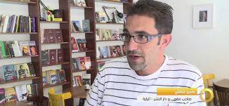 تقرير - المقاهي في حيفا - غذاء ثقافي - #صباحنا_غير-14-3-2016- قناة مساواة الفضائية