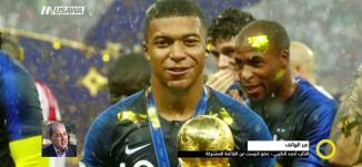 للمرة الثانية في تاريخها: فرنسا تتوّج بكأس العالم،مرشد بيبار،أحمد الطيبي،صباحنا غير، 16-7-2018-