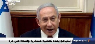 نتنياهو يهدد بعملية عسكرية واسعة على غزة،اخبار مساواة ،06.02.2020،قناة مساواة الفضائية