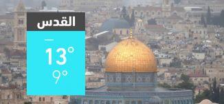 حالة الطقس في البلاد 09-12-2019 عبر قناة مساواة الفضائية
