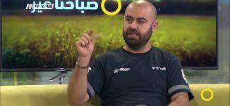 التعامل مع مريض ضغط الدم المرتفع او المنخفض  -  أحمد زعبي - صباحنا غير- 25-4-2017 - مساواة