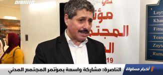 الناصرة: مشاركة واسعة بمؤتمر المجتمع المدني، تقرير،اخبار مساواة،15.12.2019،قناة مساواة