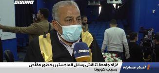 غزة: جامعة تناقش رسائل الماجستير بحضور مقلّص بسبب كورونا،تقرير،اخبار مساواة،11.04.2020