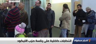انتخابات داخلية على رئاسة حزب الليكود،اخبار مساواة ،26.12.19،مساواة