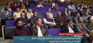 الفساد في السلطات المحلية   -view finder -19-12-2017 - قناة مساواة الفضائية