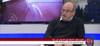 عدوان غزة فشل عسكري وسياسي! -  محمد زيدان - التاسعة مع رمزي حكيم - 28-2-2017 - قناة مساواة