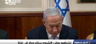 نتنياهو يعلن الشروع ببناء جدار في غزة  ،اخبار مساواة،3.2.2019، مساواة