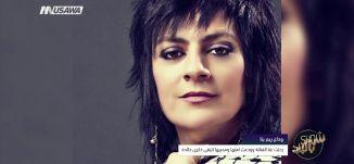 وداع ريم بنا ..رحلت عنا الفنانة وودعت أهلها ومحبيها لتبقى ذكرى خالدة !، شو بالبلد-31.3.2018