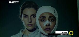 تقرير - مهرجان حيفا الـ-33 في حيفا- صباحنا غير -16.10.2017 - قنا ة مساواة الفضائية