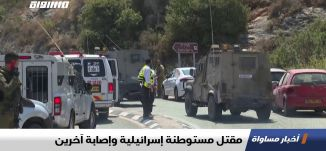 مقتل مستوطنة إسرائيلية وإصابة آخرين ،اخبار مساواة 23.08.2019، قناة مساواة