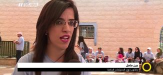 تقرير - عين ماهل .. ماراثون ذوي الإحتياجات الخاصة !، صباحنا غير ، نورهان ابو ربيع ،29.4.2018