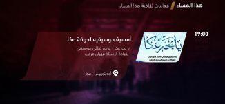 عرض غنائي موسيقي بقيادة الاستاذ مهران مرعب - فعاليات ثقافية هذا المساء - 14-9-2017
