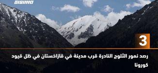 َ60 ثانية -رصد نمور الثلوج النادرة قرب مدينة في قازاخستان في ظل قيود كورونا ،26.05.2020