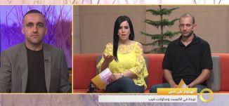 فقرة اخبارية - وائل عواد - #صباحنا_غير- 1-7-2016- قناة مساواة الفضائية - Musawa Channel