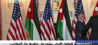 العاهل الأردني يشدد على تطبيق حل الدولتين ،اخبار مساواة،24.9.2018،مساواة