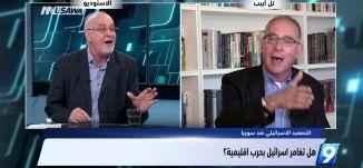 سوريا، إيران واسرائيل، هل تغير الموقف الروسي؟ نقاش حاد بين عصام مخول وبروفيسور إيال زيسر