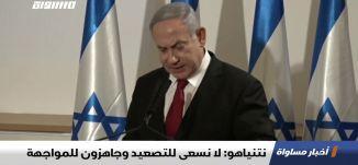 نتنياهو: لا نسعى للتصعيد وجاهزون للمواجهة،اخبار مساواة 12.11.2019، قناة مساواة