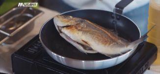 '' السمك بحب الملح '' - الشيف علاء موسى - ج1 - عالطاولة - الحلقة الحادية عشر - قناة مساواة الفضائية