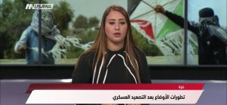 وكالة وفا : ميلادينوف يحذر من حرب جديدة على غزة ،مترو الصحافة،16.7.2018،مساواة