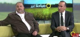 الاحتجاجات المستمرة تضامنا مع قضية أم الحيران - د. منصور عباس و عمر خمايسي - #صباحنا_غير- 24-1