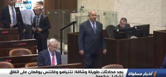 بعد محادثات طويلة وشاقة: نتنياهو وغانتس يوقعان على اتفاق تشكيل حكوم ،الكاملة،اخبار مساواة،20.04.2020