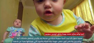 اربع توائم يمثلن مصدر بهجة وقلق لزوجين سوريين،view finder -7.6.2018- قناة مساواة الفضائية