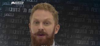 العنصرية والكراهية  في إسرائيل  .. هل يهدد امنها القومي ؟!!  - ج1 - ح13 - الهويات الحمر، مساواة